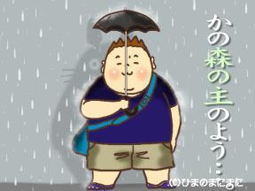 梅雨に現れる