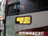 bus.20100613.DSCF9178.png